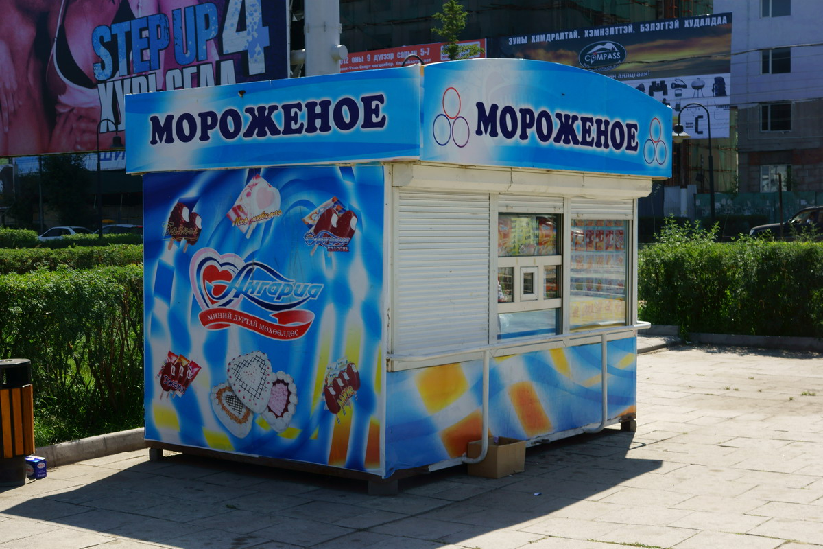 далью даль киоск с мягким мороженым квартиру улице